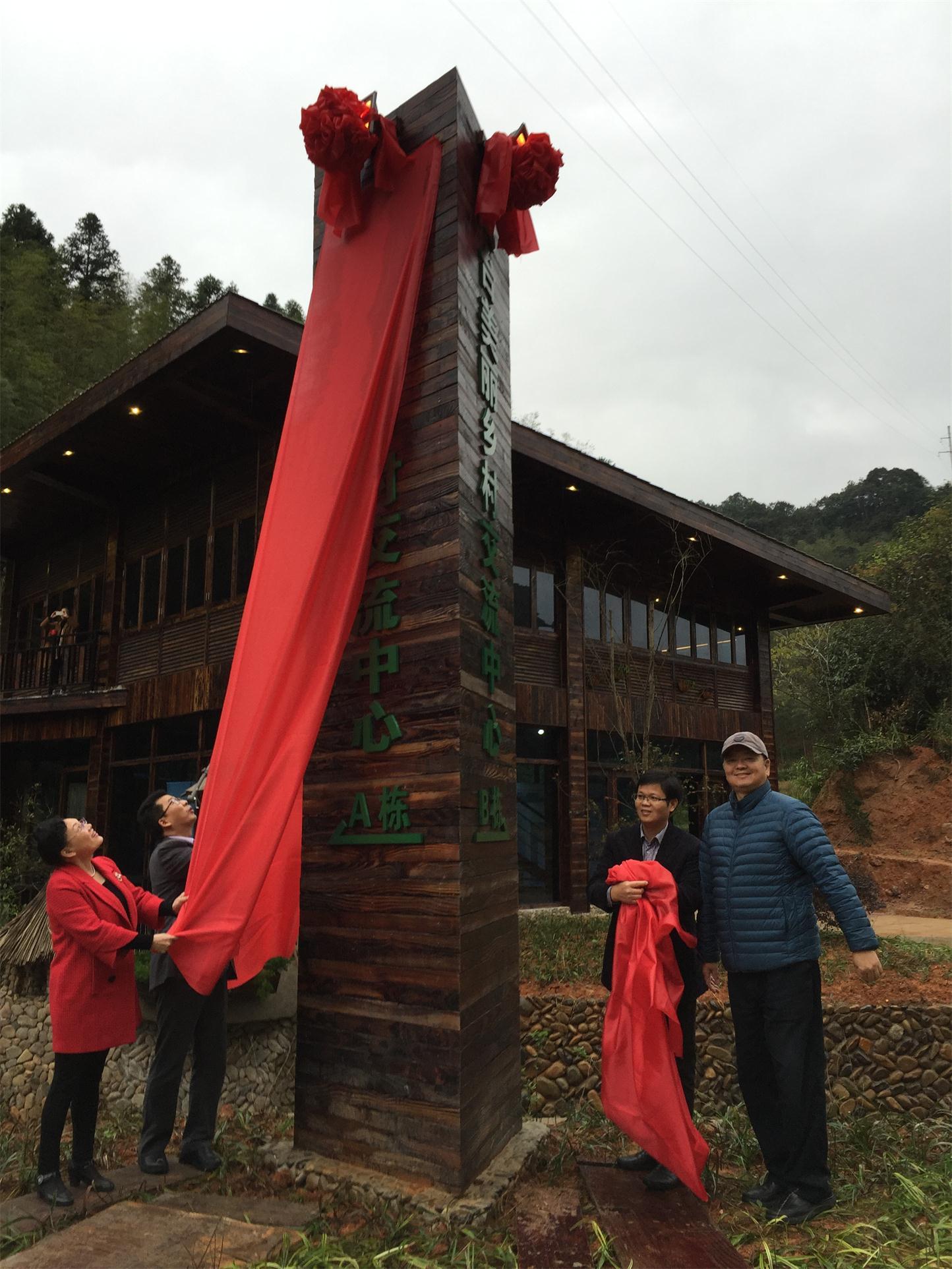 上趣团队助力三明市美丽乡村建设